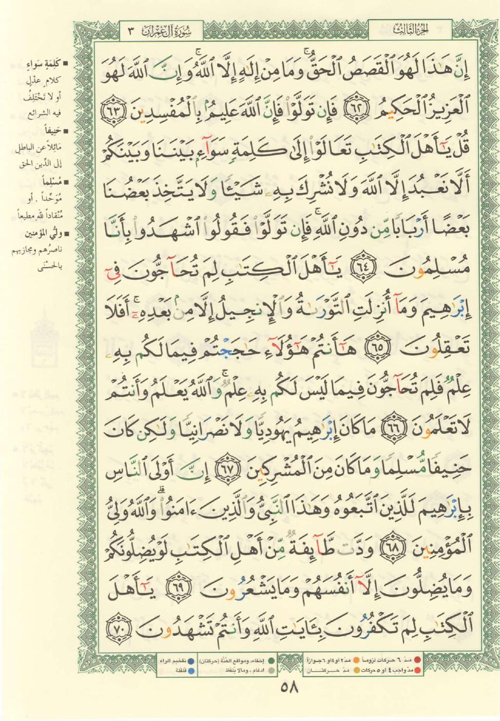 3. سورة آل عمران - Al-Imran مصورة من المصحف الشريف Quran_tajwid_000067