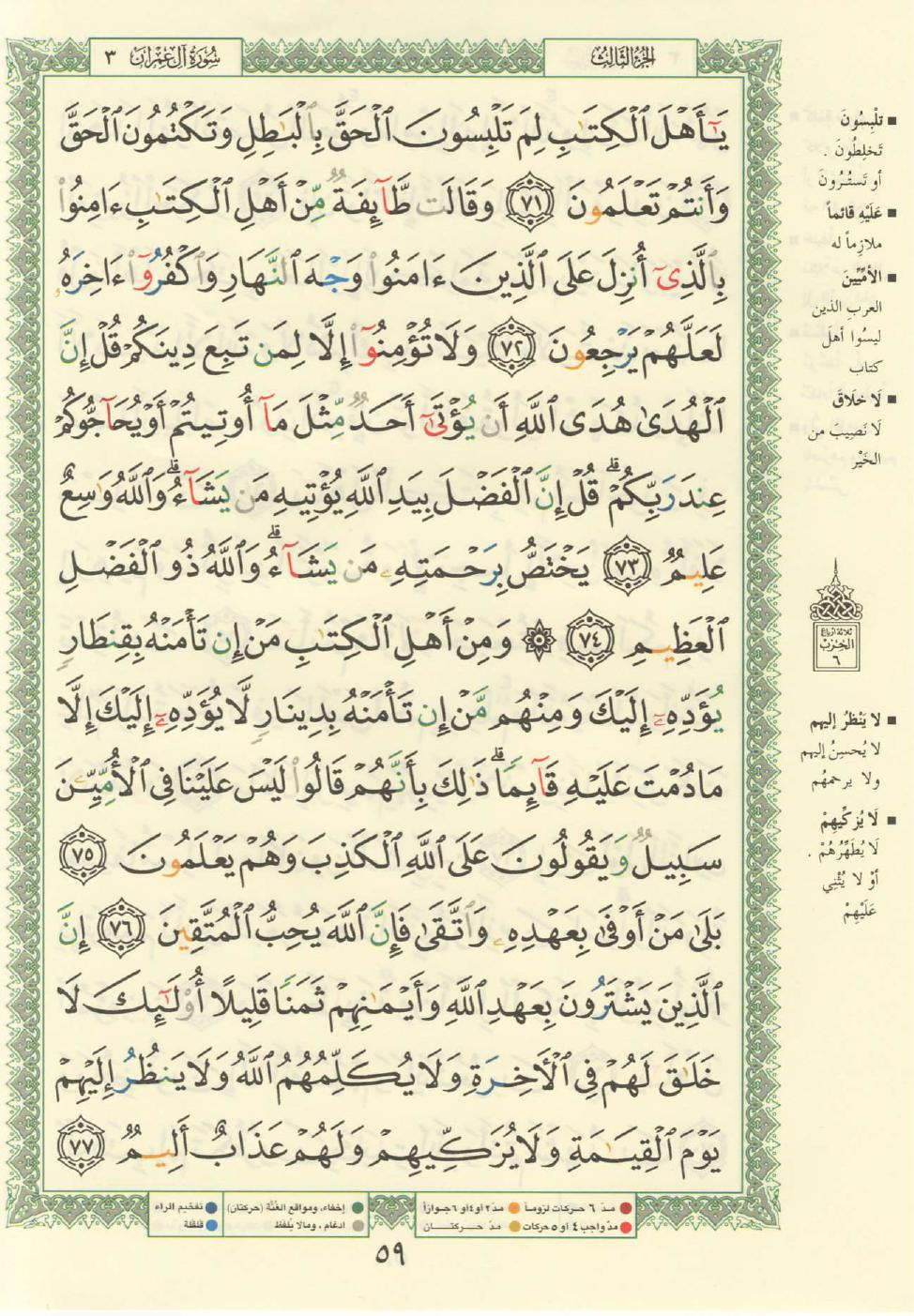 3. سورة آل عمران - Al-Imran مصورة من المصحف الشريف Quran_tajwid_000068