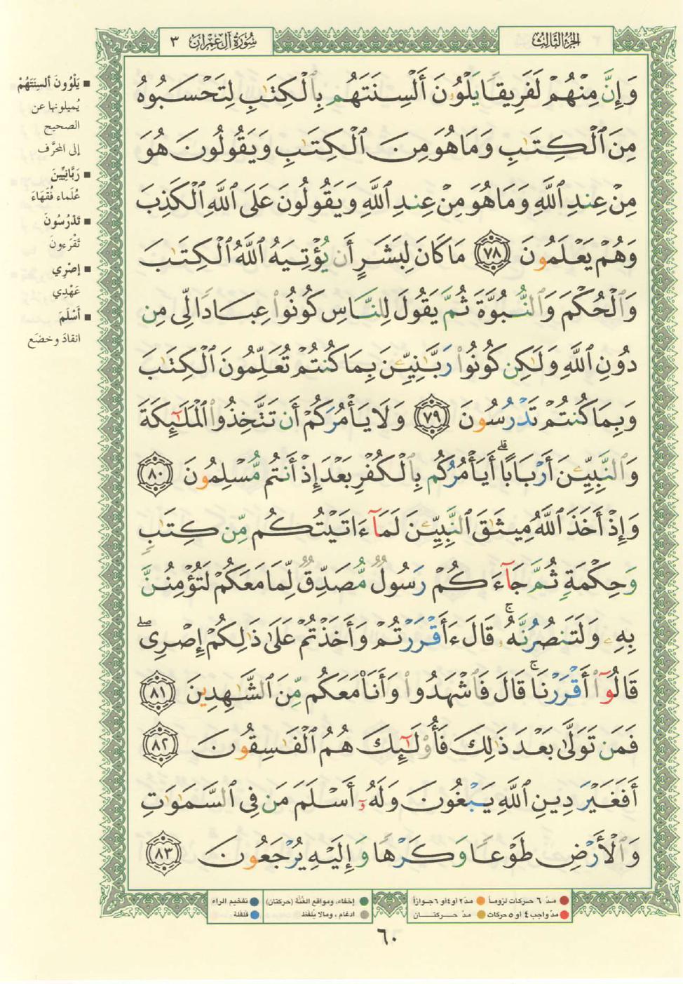 3. سورة آل عمران - Al-Imran مصورة من المصحف الشريف Quran_tajwid_000069
