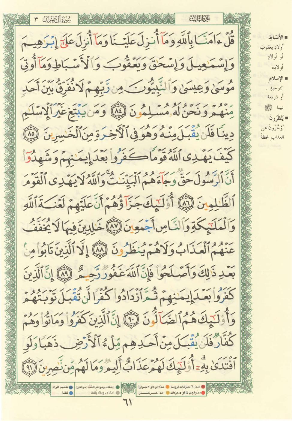 3. سورة آل عمران - Al-Imran مصورة من المصحف الشريف Quran_tajwid_000070