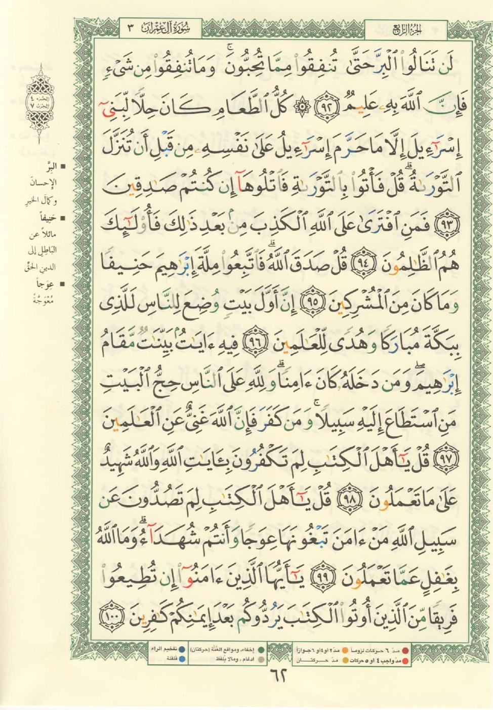 3. سورة آل عمران - Al-Imran مصورة من المصحف الشريف Quran_tajwid_000071