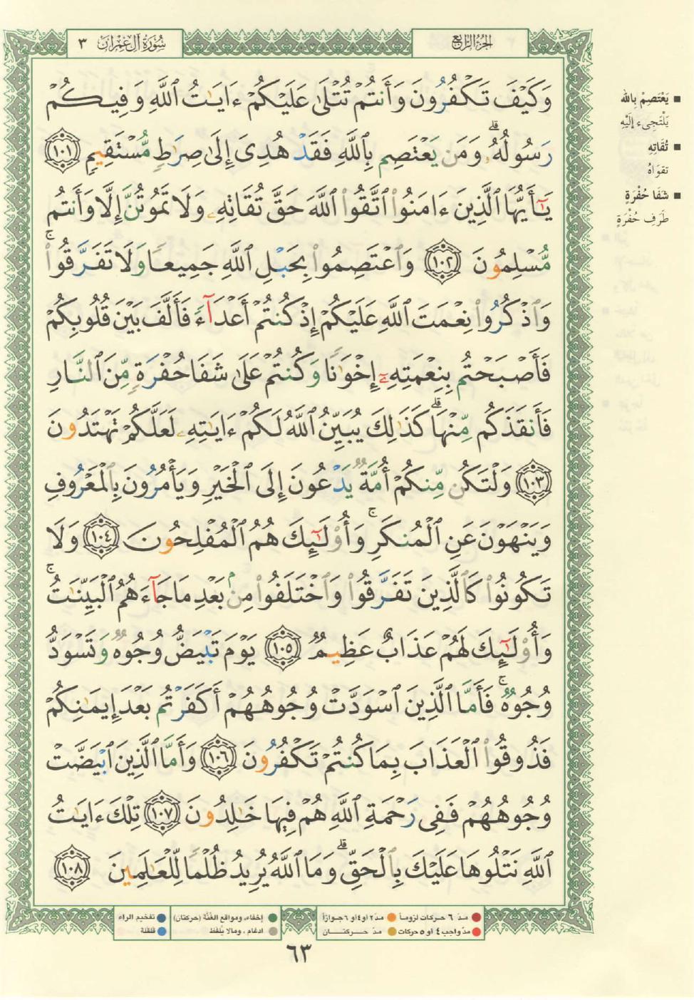 3. سورة آل عمران - Al-Imran مصورة من المصحف الشريف Quran_tajwid_000072