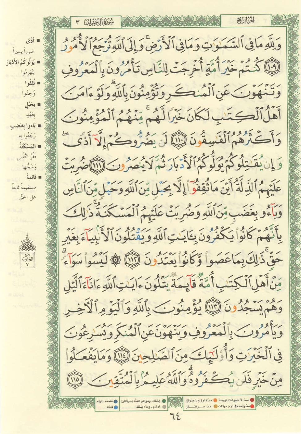 3. سورة آل عمران - Al-Imran مصورة من المصحف الشريف Quran_tajwid_000073