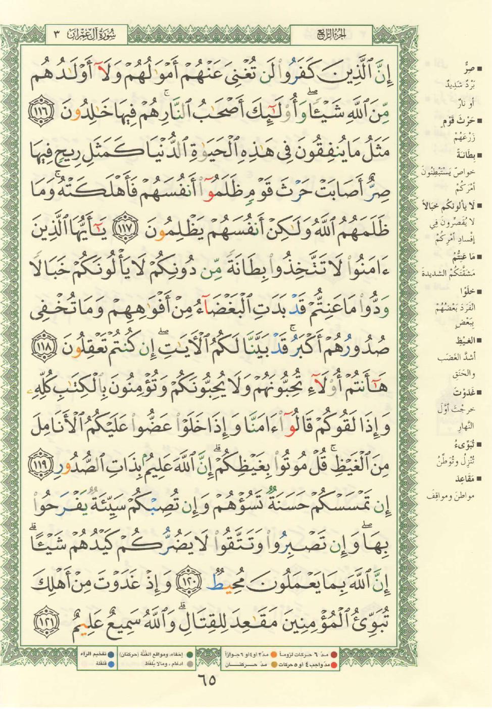 3. سورة آل عمران - Al-Imran مصورة من المصحف الشريف Quran_tajwid_000074