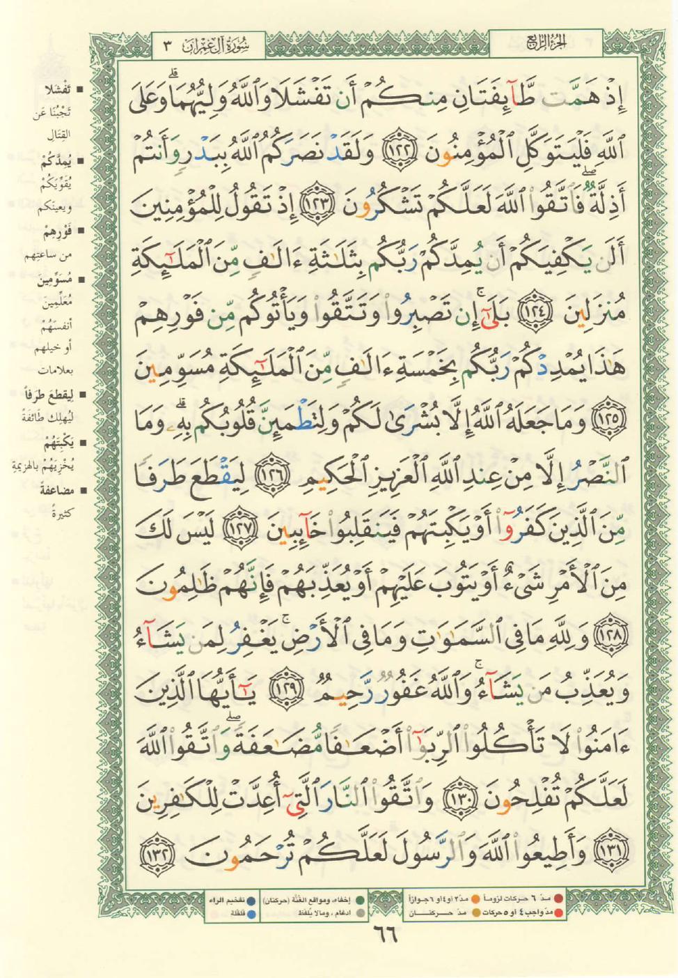 3. سورة آل عمران - Al-Imran مصورة من المصحف الشريف Quran_tajwid_000075
