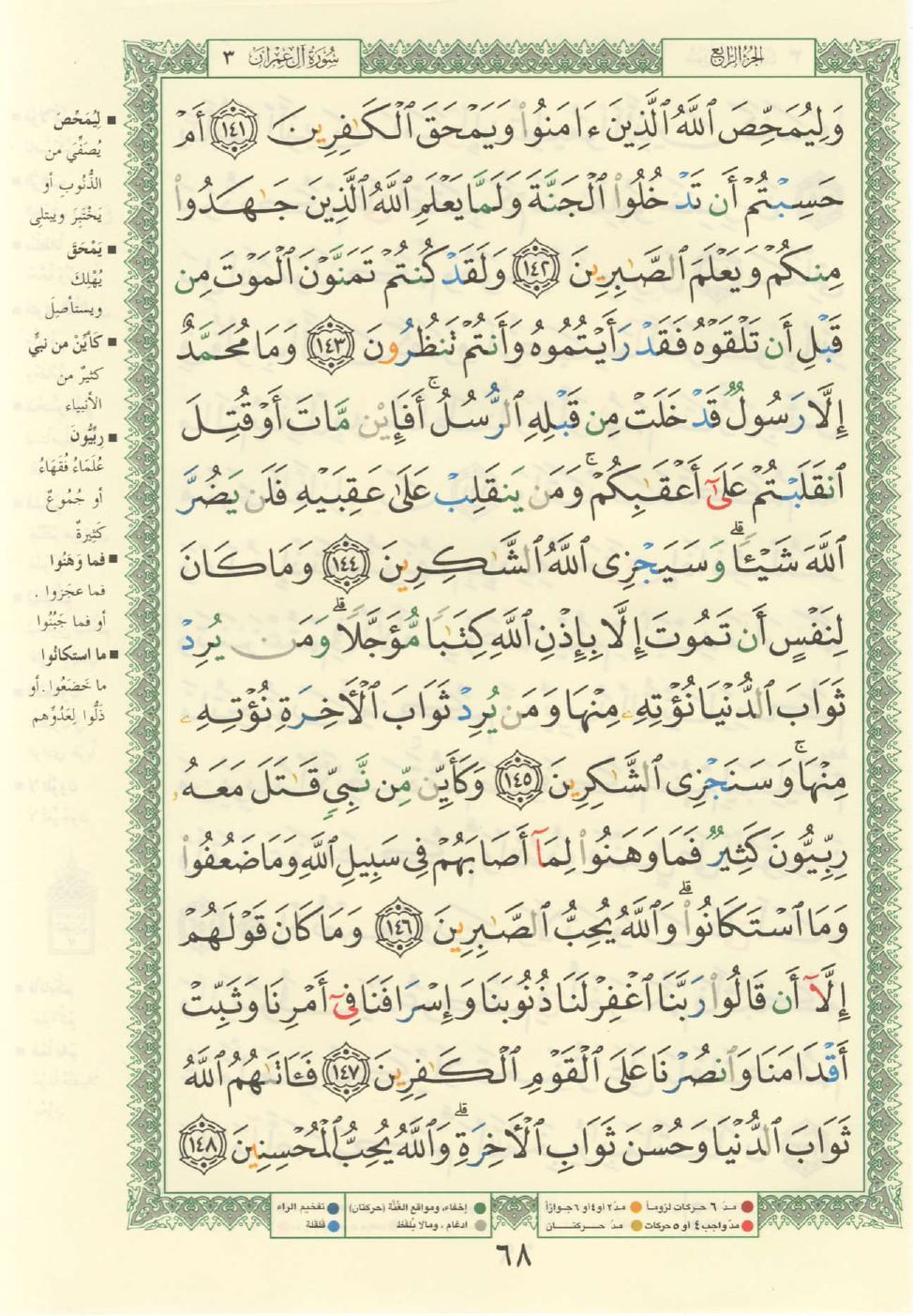 3. سورة آل عمران - Al-Imran مصورة من المصحف الشريف Quran_tajwid_000077