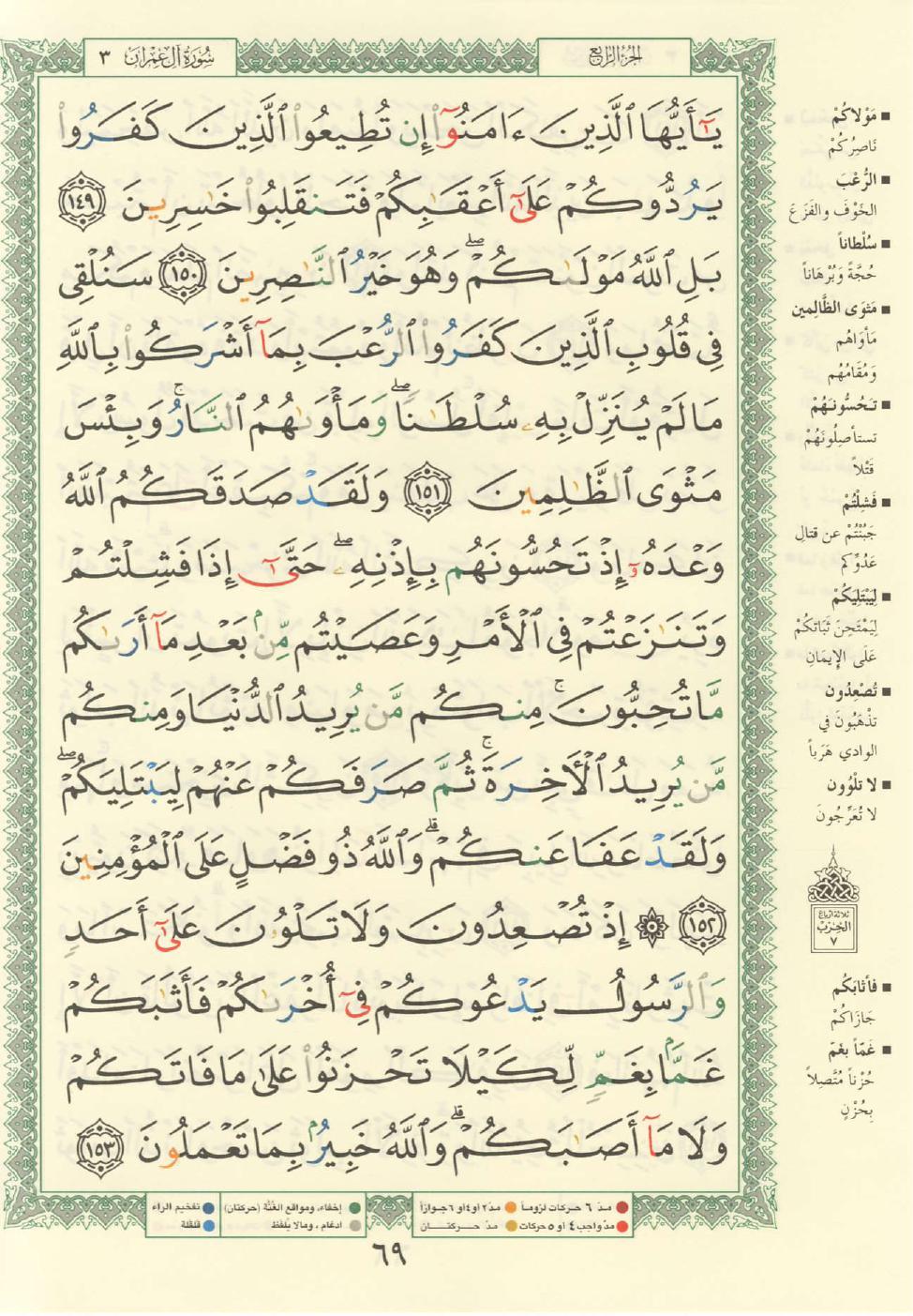 3. سورة آل عمران - Al-Imran مصورة من المصحف الشريف Quran_tajwid_000078
