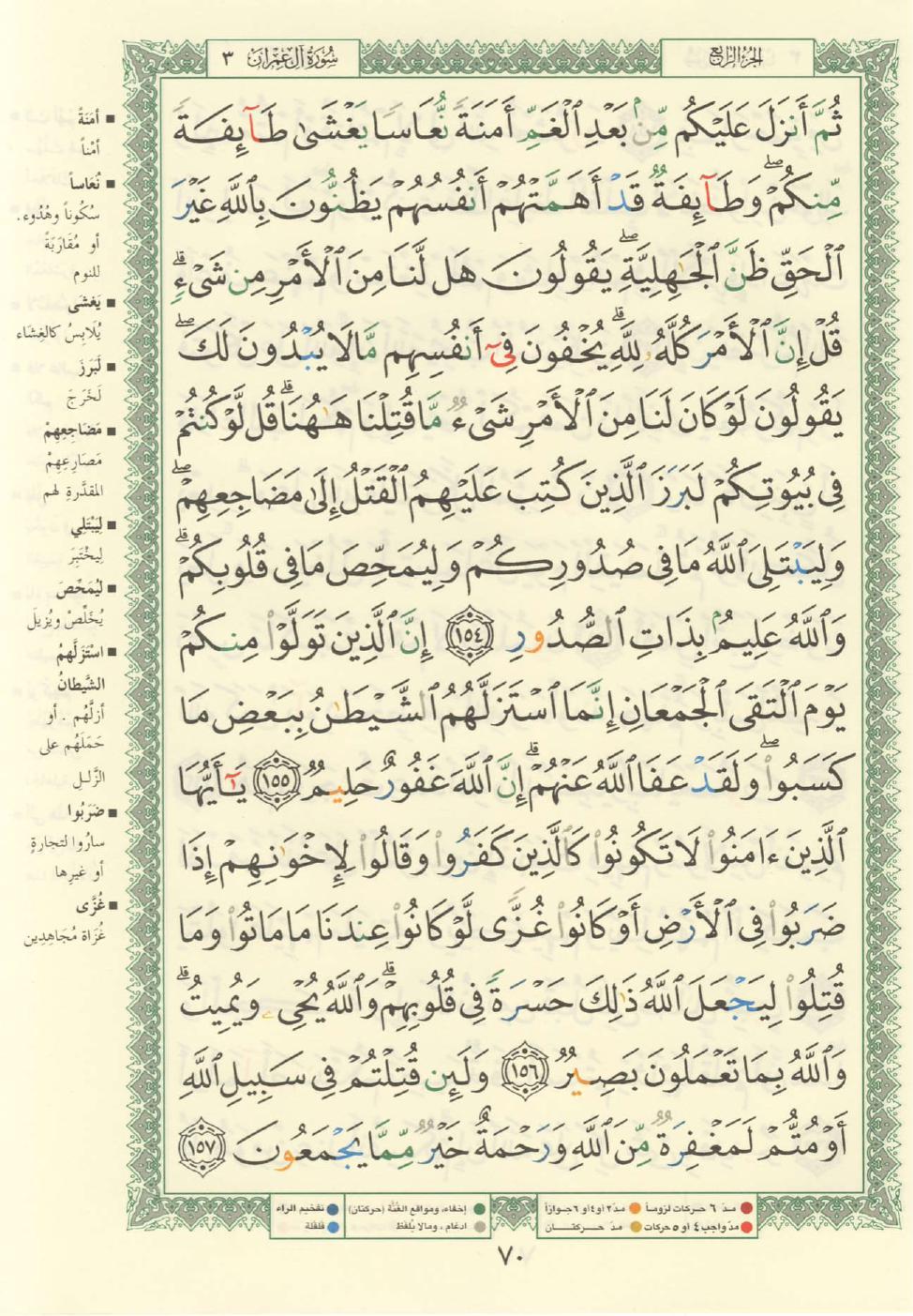 3. سورة آل عمران - Al-Imran مصورة من المصحف الشريف Quran_tajwid_000079