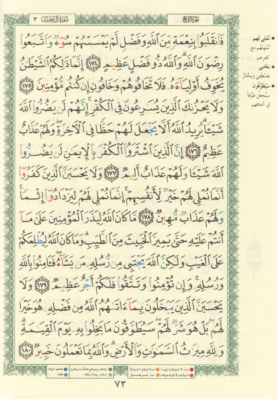 3. سورة آل عمران - Al-Imran مصورة من المصحف الشريف Quran_tajwid_000082