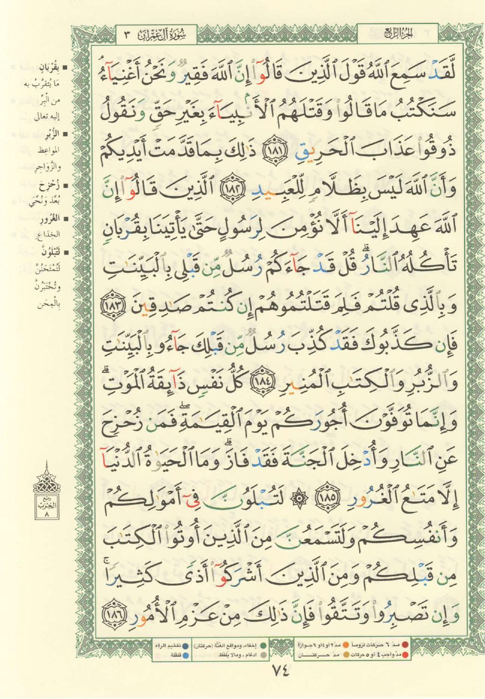 3. سورة آل عمران - Al-Imran مصورة من المصحف الشريف Quran_tajwid_000083