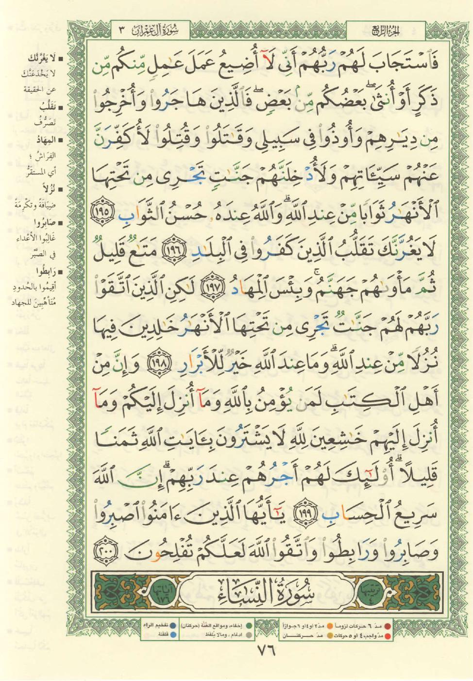 3. سورة آل عمران - Al-Imran مصورة من المصحف الشريف Quran_tajwid_000085