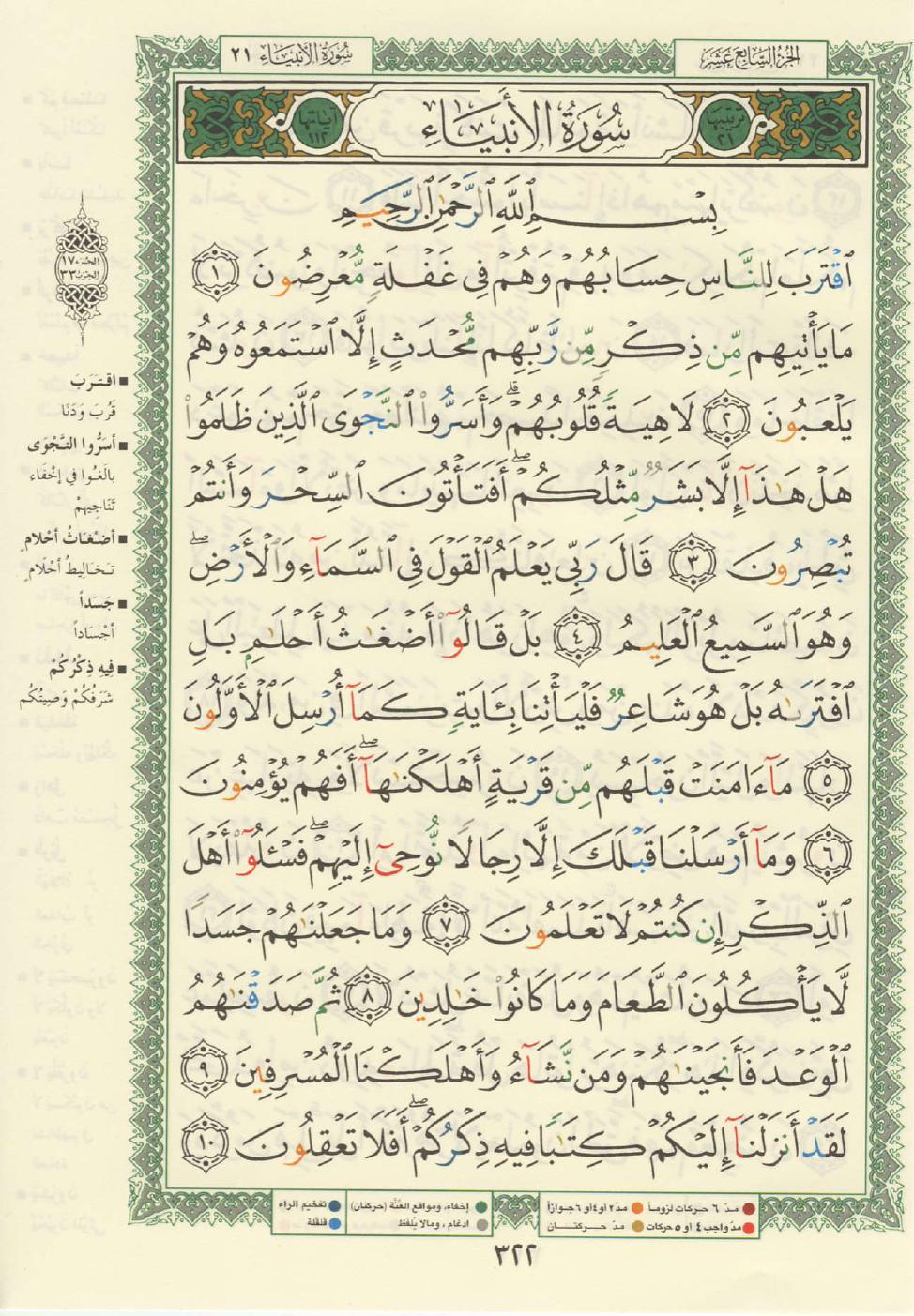 21. سورة الانبياء - Al- Anbiya مصورة من المصحف الشريف Quran_tajwid_000331