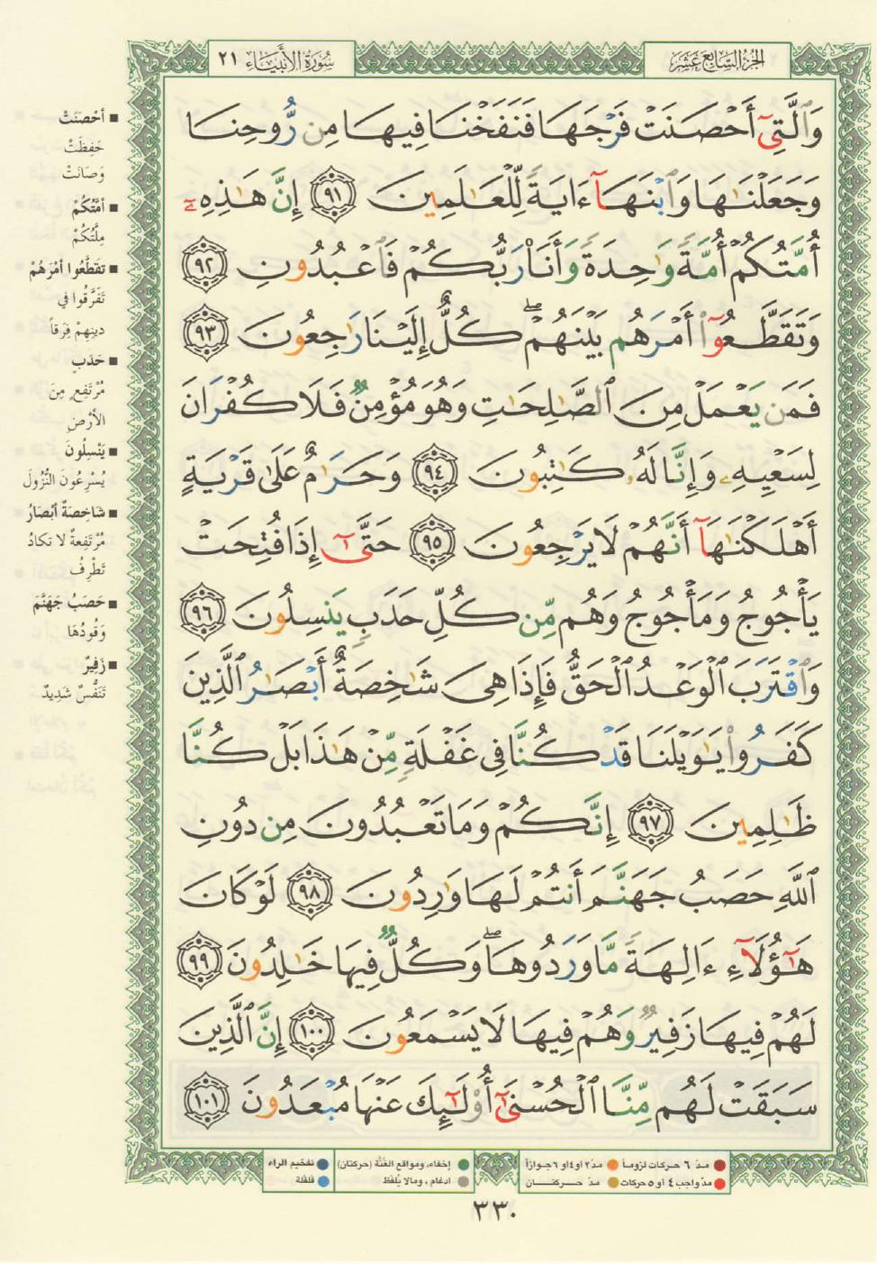 21. سورة الانبياء - Al- Anbiya مصورة من المصحف الشريف Quran_tajwid_000339
