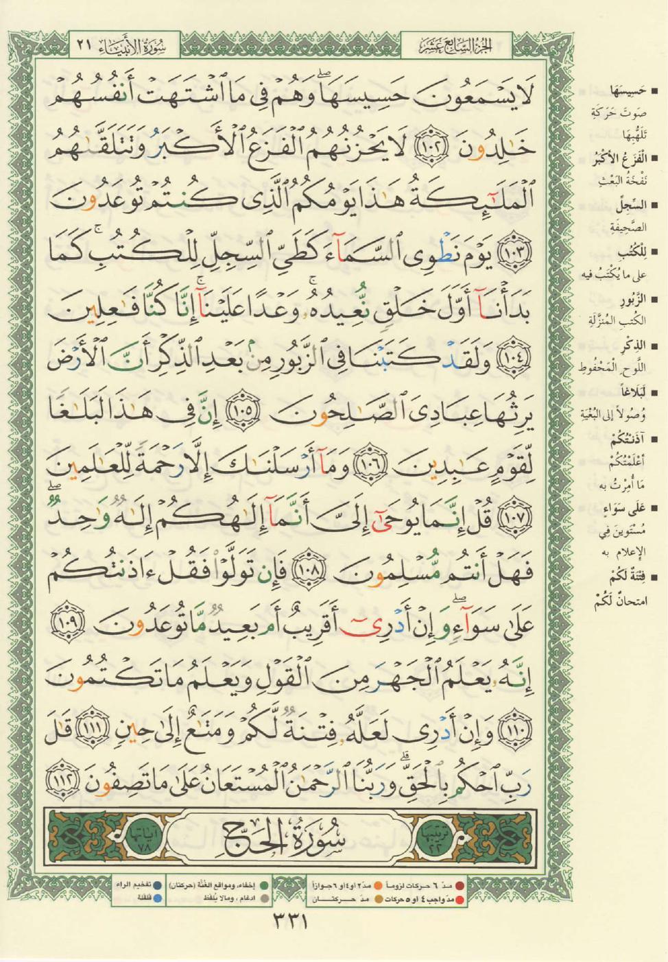 21. سورة الانبياء - Al- Anbiya مصورة من المصحف الشريف Quran_tajwid_000340