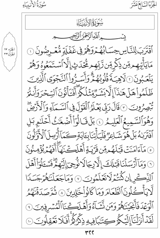 21. سورة الانبياء - Al- Anbiya مصورة من المصحف الشريف 322