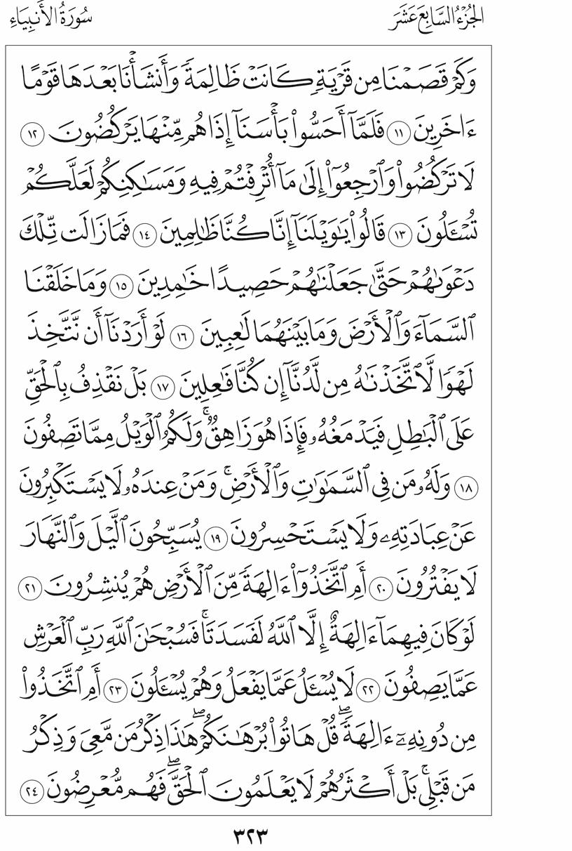 21. سورة الانبياء - Al- Anbiya مصورة من المصحف الشريف 323