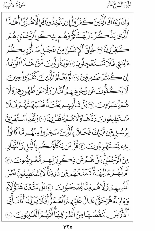 21. سورة الانبياء - Al- Anbiya مصورة من المصحف الشريف 325