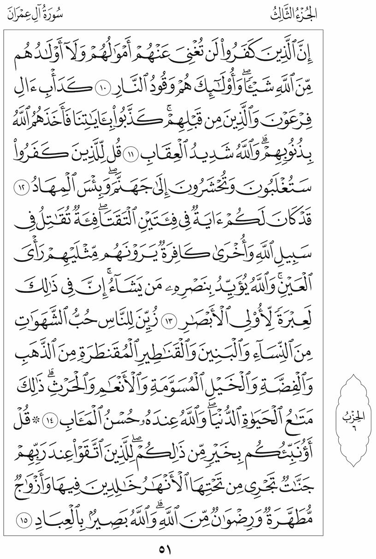 3. سورة آل عمران - Al-Imran مصورة من المصحف الشريف 51