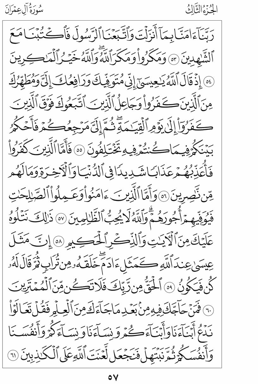 3. سورة آل عمران - Al-Imran مصورة من المصحف الشريف 57