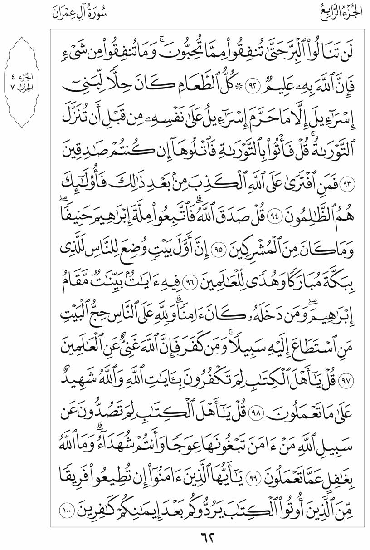 3. سورة آل عمران - Al-Imran مصورة من المصحف الشريف 62