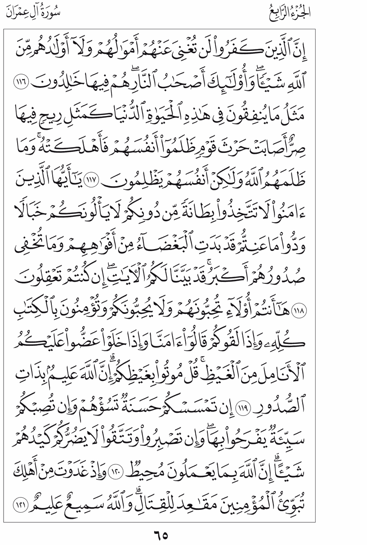 3. سورة آل عمران - Al-Imran مصورة من المصحف الشريف 65