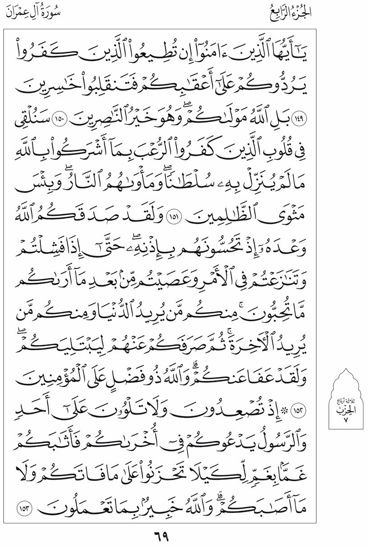 3. سورة آل عمران - Al-Imran مصورة من المصحف الشريف 69