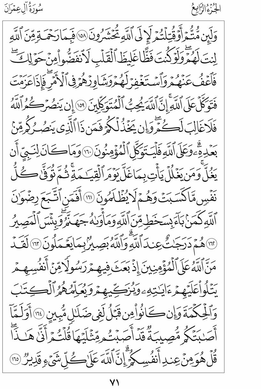 3. سورة آل عمران - Al-Imran مصورة من المصحف الشريف 71