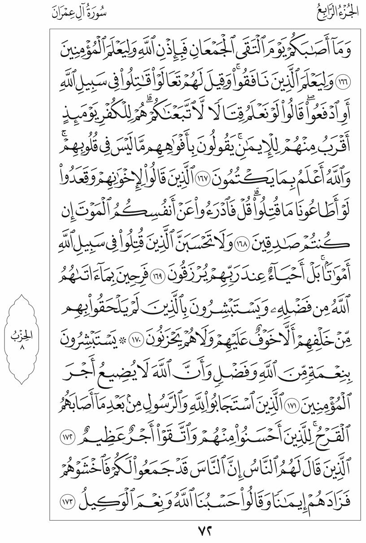 3. سورة آل عمران - Al-Imran مصورة من المصحف الشريف 72