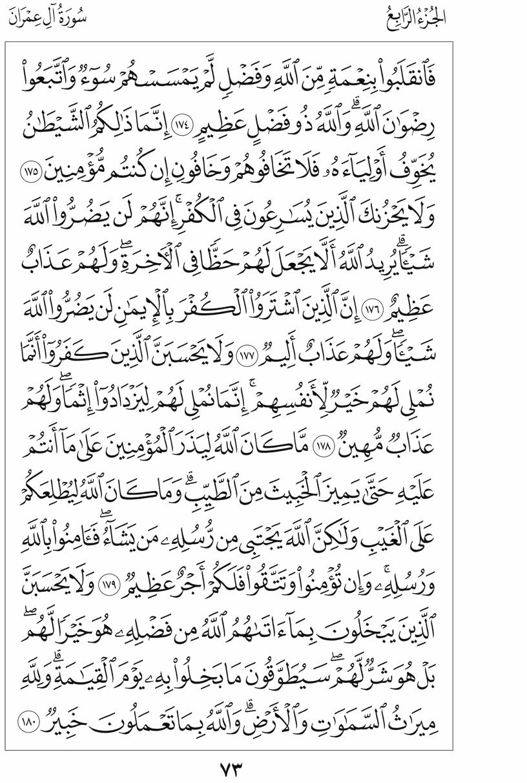 3. سورة آل عمران - Al-Imran مصورة من المصحف الشريف 73