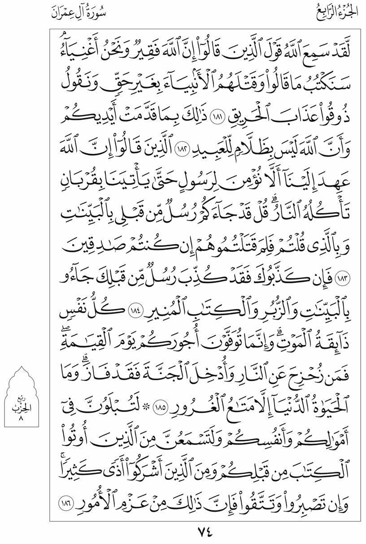 3. سورة آل عمران - Al-Imran مصورة من المصحف الشريف 74