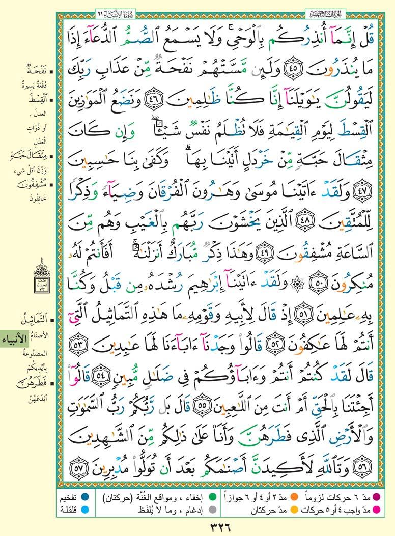 21. سورة الانبياء - Al- Anbiya مصورة من المصحف الشريف 326