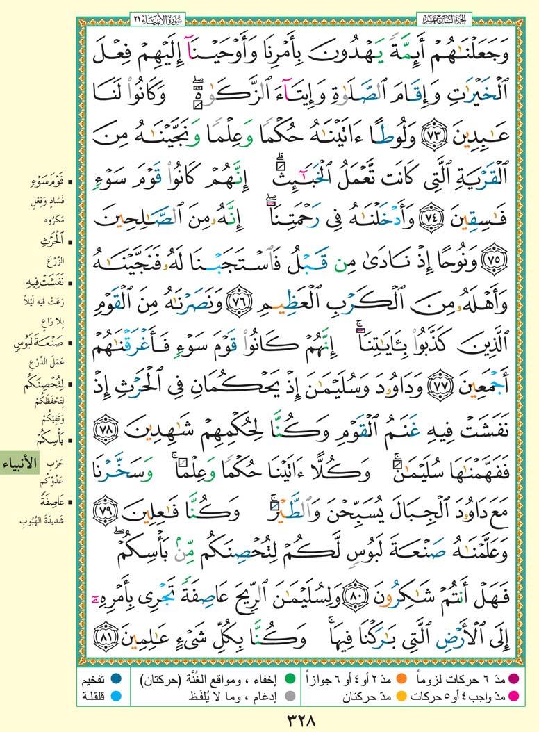 21. سورة الانبياء - Al- Anbiya مصورة من المصحف الشريف 328