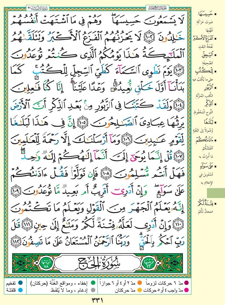 21. سورة الانبياء - Al- Anbiya مصورة من المصحف الشريف 331