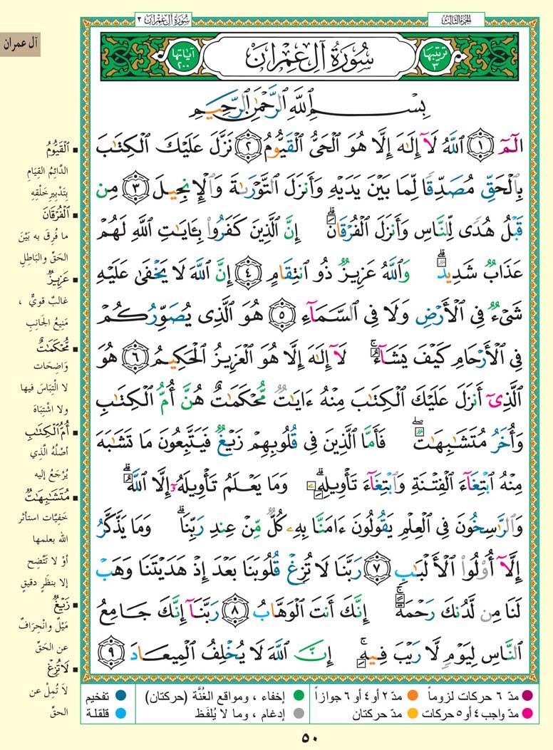 3. سورة آل عمران - Al-Imran مصورة من المصحف الشريف 50