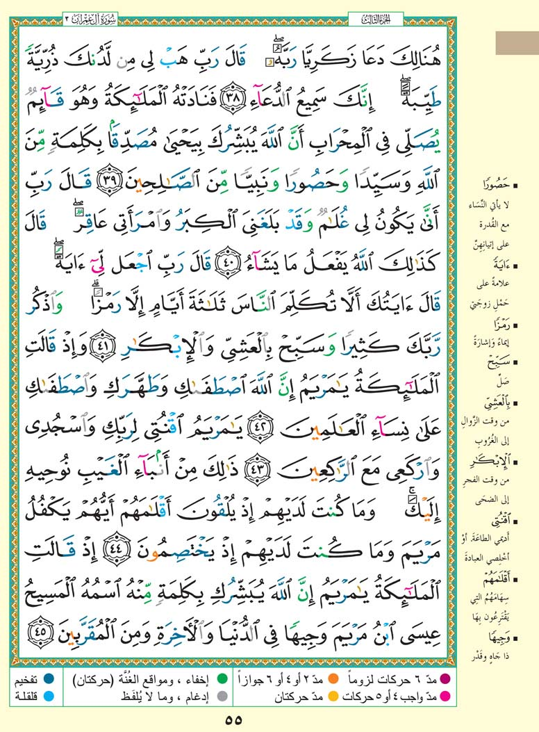 3. سورة آل عمران - Al-Imran مصورة من المصحف الشريف 55