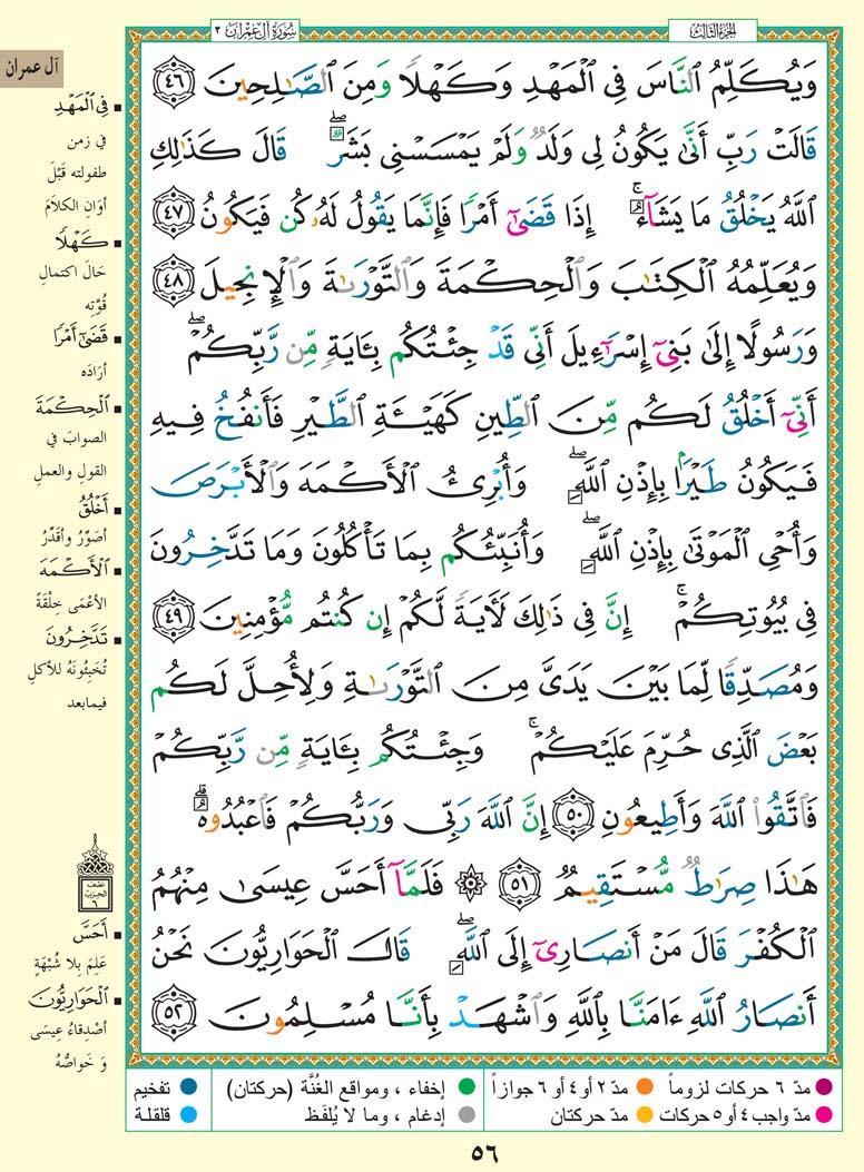 3. سورة آل عمران - Al-Imran مصورة من المصحف الشريف 56