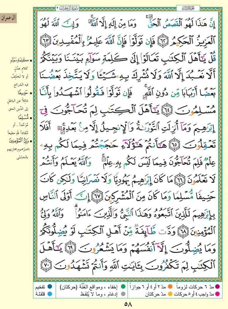 3. سورة آل عمران - Al-Imran مصورة من المصحف الشريف 58