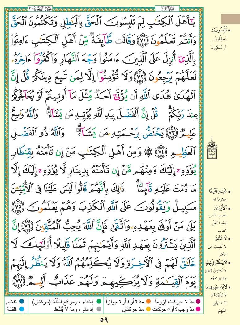 3. سورة آل عمران - Al-Imran مصورة من المصحف الشريف 59