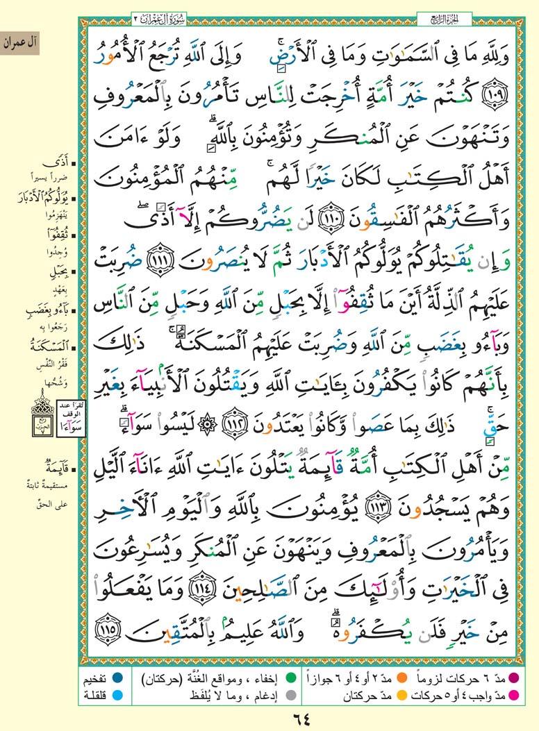 3. سورة آل عمران - Al-Imran مصورة من المصحف الشريف 64