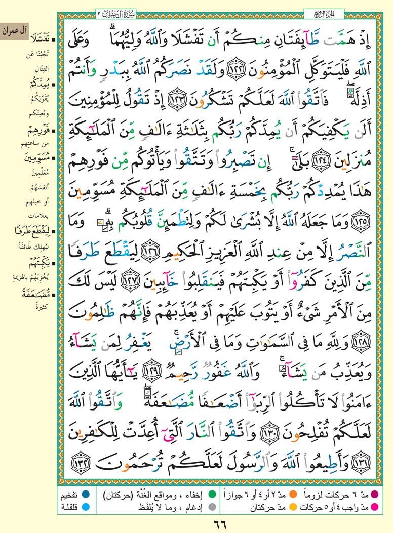 3. سورة آل عمران - Al-Imran مصورة من المصحف الشريف 66