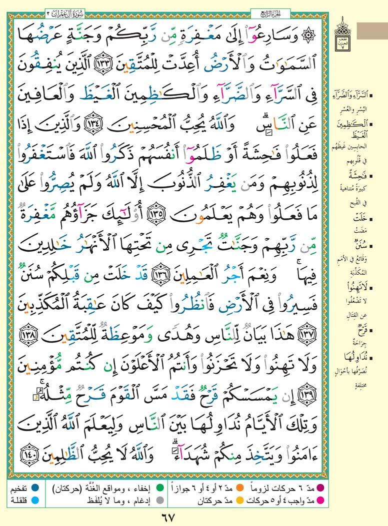 3. سورة آل عمران - Al-Imran مصورة من المصحف الشريف 67
