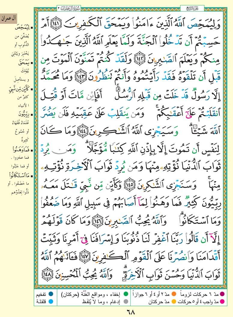 3. سورة آل عمران - Al-Imran مصورة من المصحف الشريف 68