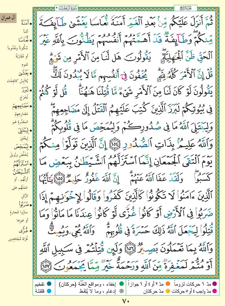3. سورة آل عمران - Al-Imran مصورة من المصحف الشريف 70